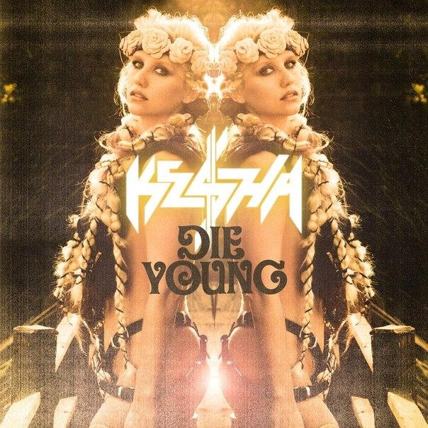 Официальный ремикс на трек Ke$ha Die Young от Wiz'a и Juicy J