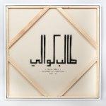 Talib Kweli обнародовал треклист и обложку своего нового альбома «Prisoner Of Conscious»