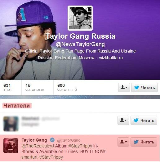 Отличная и приятная новость теперь официальный аккаунт «Taylor Gang» читает нас в твиттере!