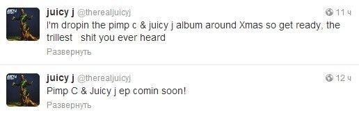 Совместное EP с умершим в 2007-ом году Pimp C появится уже на это Рождество.