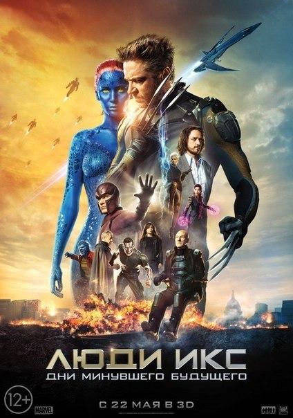 «Люди Икс Дни минувшего будущего»  «X-Men Days of Future Past»