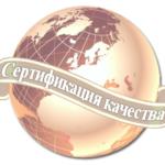 Сертификация и декларирование продукции